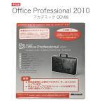 ショッピングOffice Microsoft Office Professional アカデミック 2010 OEM版 中古品 オフィスソフト