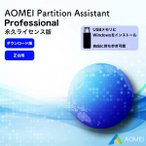 USBメモリにWindowsをインストールできる HDD SSD クローン作成 パーティション ディスク保護 AOMEI Partition Assistant Professional