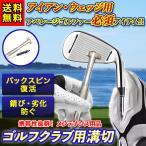 【Renix】 全5色選べる ゴルフ クリーナー リペア用品 ウェッジ アイアン 溝削り シャープナー ブラシ付き 便利 バックスピン カッター クラブリペア 工具