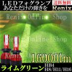 LED フォグランプ ライムグリーン 16000lm 冷却ファン 明るい アップルグリーン イエローグリーン お洒落なカラー HB4 H8 H11 H16 Renix