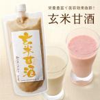 玄米甘酒 500g ノンアルコール・ノンシュガー 米麹 砂糖不使用 無添加 ダイエット プチ断食 保存ができるキャップ付 アトピー 素肌美 STORY