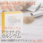 3/31まで10%オフ アラゴナイトカルシウム 3g×30包 (風化貝カルシウム) サプリメント 身体の基礎作り エイジングケア アトピー 素肌美