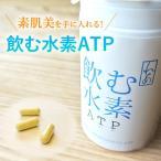 飲む水素ATP 60粒 抗酸化と抗炎症強化 -850mVの酸化還元電位 サプリメント エイジングケア アトピー 素肌美