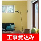壁紙 /クロス /10畳1室 /ハイグレード /1000番台 /リフォーム /サンゲツ /リリカラ /シンコール /ルノン /トキワ