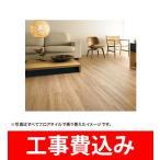 床リフォーム/フロアタイル張替え /8畳1室 /リフォーム /サンゲツ /リリカラ