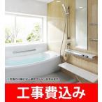 TOTO /サザナ /戸建用 /お風呂・浴室 /Ttype /1620 /ほっカラリ床 /魔ほう瓶浴槽 /エアインシャワー /LED照明