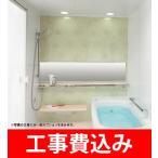 TOTO /マンションリモデルWGシリーズ /お風呂・浴室 /UB /Dtype /1418 /魔ほう瓶浴槽 /ほっカラリ床 /エアインシャワー