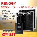 ソーラーパネル単結晶150W×2枚+PWMチャージコントローラー30A セット 12Vシステム