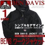 BEN DAVIS ジャケット 中綿入り ベンデイビス ワークジャケット メンズ アウター 裏地キルティング地 商品番号 BEN-1089