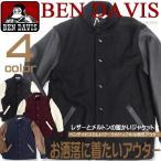 BEN DAVIS スタジャン ベンデイビス メルトン ベンデービスの秋冬新作カナダメルトンのアワードジャケットが入荷しました。BEN-121