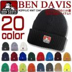 BEN DAVIS ニットキャップ ベンデイビス ニット帽 大人気のニットキャップが新たなカラー展開で登場。BEN-171