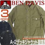 BEN DAVIS デッキジャケット ベンデイビス A-2 裏ボア ベンデービスからA-2タイプのデッキジャケットが登場。BEN-336