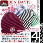 ben davis ニットキャップ ベンデイビス ニット帽 BEN-344