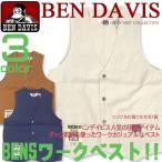 BEN DAVIS ベスト ベンデイビス ワークベスト ベンデービスの定番とも言えるダック地のワークベスト。BEN-534