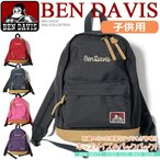 BEN DAVIS 子供用 デイパック ベンデイビス キッズサイズ フロントにロゴ刺繍入りのリュックサック 男女兼用 BEN-753