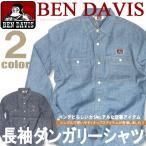 ショッピングダンガリー BEN DAVIS ベンデイビス 長袖シャツ アメカジ定番。カジュアルに着まわせるお洒落な長袖ダンガリーシャツが登場 BEN-778