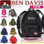 BEN DAVIS 子供用 デイパック ベンデイビス キッズサイズ ロゴ刺繍入りの可愛いリュックサックが登場 男女兼用 BEN-835