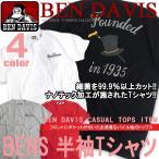 BEN DAVIS Tシャツ ベンデイビス 半袖Tシャツ ナノテックTシャツ 抗菌加工 BENDAVIS Tシャツ パイル地 BEN-948