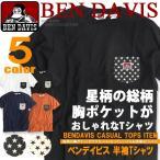 BEN DAVIS Tシャツ ベンデイビス 半袖Tシャツ 胸ポケット付きTシャツ 星柄 ポケット メンズ Tシャツ ポケットTシャツ BEN-979