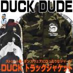 DUCK DUDE ダックデュード お洒落番長アヒルがデザイン ジャージ B系ファッションやダンスウェアにぴったりなトラックジャケット。JBL-117