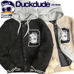 DUCKDUDE ボアジャケット ダックデュード シープボア スタジアムジャケット アヒルロゴ 刺繍 ボア ブルゾン フード付き JBL-194