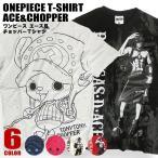 ショッピングチョッパー ONE PIECE Tシャツ ワンピース 半袖Tシャツ チョッパー プリント エース キャラクター イラスト 商品番号 ONEPIECE-035