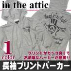 in the attic 長袖パーカー トップス インジアティック ロゴ刺繍 バックにスカルプリント ジップアップパーカー PKL-198