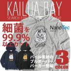 KAILUA BAY カイルアベイ パイル地 プルオーバー パーカー ネコ イラスト プリント 抗菌加工 メンズ 商品番号 PKL-227