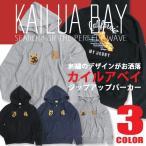 KAILUA BAY パーカー カイルアベイ ジップアップ パーカー スウェット 刺繍入りパーカー メンズ 商品番号 PKL-231