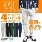 KAILUA BAY ロングパンツ カイルアベイ パイル パンツ メンズ テーパードパンツ タオル地 抗菌加工 ナノテック 商品番号 PTL-065