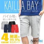 KAILUA BAY カイルアベイ ハーフパンツ パイル地 ショーツ メンズ 抗菌加工 ナノテックパンツ 商品番号 PTS-036