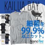 KAILUA BAY Tシャツ カイルアベイ 半袖Tシャツ Nano Tec Tシャツ ナノテック Tシャツ カイルアベイ 商品番号 TSS-190