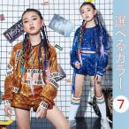 スパンコール ジャケット ダンス 衣装 キッズ セットアップ 子供 ジュニア 女の子 ヒップホップ 子ども B系 ジャズダンス チアダンス 衣装 hiphop タンクトップ