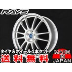 送料無料 RAYS レイズ グラムライツ 57エクストリーム SU サンライトシルバー 215/45R17 タイヤ ホイール4本セット プリウス レガシー レクサスCT 86 BRZ