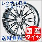 送料無料★コスミック ヴェネルディ コルセ ドゥエ 20インチ BMC メッキ 235/55R20 ヨコハマ 国産タイヤ ホイール4本セット レクサスRX 現行20系用サイズ