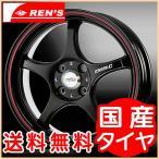 送料無料 5次元プロレーサーFN01R-C α ブラック 165/55R15 タイヤホイール4本セット ウェイク アルト ワゴンR タント 等
