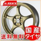 送料無料 5ZIGEN 5次元 プロレーサー FN01RC α ブロンズ 165/45R16 国産タイヤ ホイール4本セット N-BOX 等に