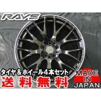 送料無料 RAYS レイズ HOMURA ホムラ 2×9 19インチ ブラック 225/40R19 タイヤ ホイール4本セット クラウン プリウスα