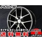 送料無料 RAYS レイズ ホムラ HOMURA  A5S  215/45R17 ピレリ タイヤ ホイール4本セット プリウス レクサスCT レガシー 86 BRZ