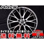 送料無料 RAYS レイズ HOMURA ホムラ 2×10 軽量 20インチ 245/40R20 国産タイヤ ホイール4本セット アルファード ヴェルファイア
