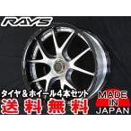 送料無料 RAYS レイズ HOMURA ホムラ 2×5 P ブラックリム 20インチ 245/35R20 タイヤホイール4本セット ヴェルファイア アルファード