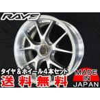 送料無料 RAYS レイズ HOMURA ホムラ 2×5 P ブラッシュドリム 20インチ 245/35R20 タイヤホイール4本セット ヴェルファイア アルファード