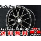 送料無料 RAYS レイズ HOMURA ホムラ 2×8GTS 19インチ 225/40R19 ヨコハマ ブルーアースAE50 タイヤ ホイール4本セット クラウン プリウスα