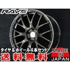 送料無料 RAYS レイズ HOMURA ホムラ 2×8GTS 18インチ 225/40R18 255/35R18 タイヤ ホイール4本セット レクサスIS