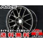 送料無料 RAYS レイズ HOMURA ホムラ 2×8GTS 18インチ 225/45R18 タイヤ ホイール4本セットクラウン プリウスα レヴォーグ等