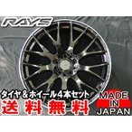 送料無料 RAYS レイズ HOMURA ホムラ 2×9 HL ブラック 18インチ 215/40R18 タイヤ ホイール4本セット プリウス PHV 在庫有り