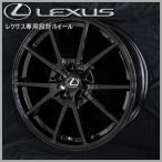 送料無料 レクサス専用ホイール グロスブラック 軽量 18インチ 4本 レクサス GS RC IS NX RX ★レクサス純正ナット対応