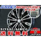 送料無料 RAYS レイズ ストラテジーア Lucianna ルチアーナ VB 19インチ GT 225/40R19 タイヤホイール4本セット プリウスα クラウン マークX