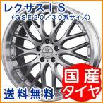送料無料★ロクサーニ マルチフォルケッタ ハイパーシルバー 225/35R19 245/35R19 国産タイヤ ホイール4本セット レクサスIS GSE20 30
