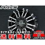 送料無料 RAYS レイズ DAYTONA デイトナ MRX HC KH 215/60R17 グッドイヤー イーグル ナスカー 荷重対応ホワイトレター 200系ハイエース